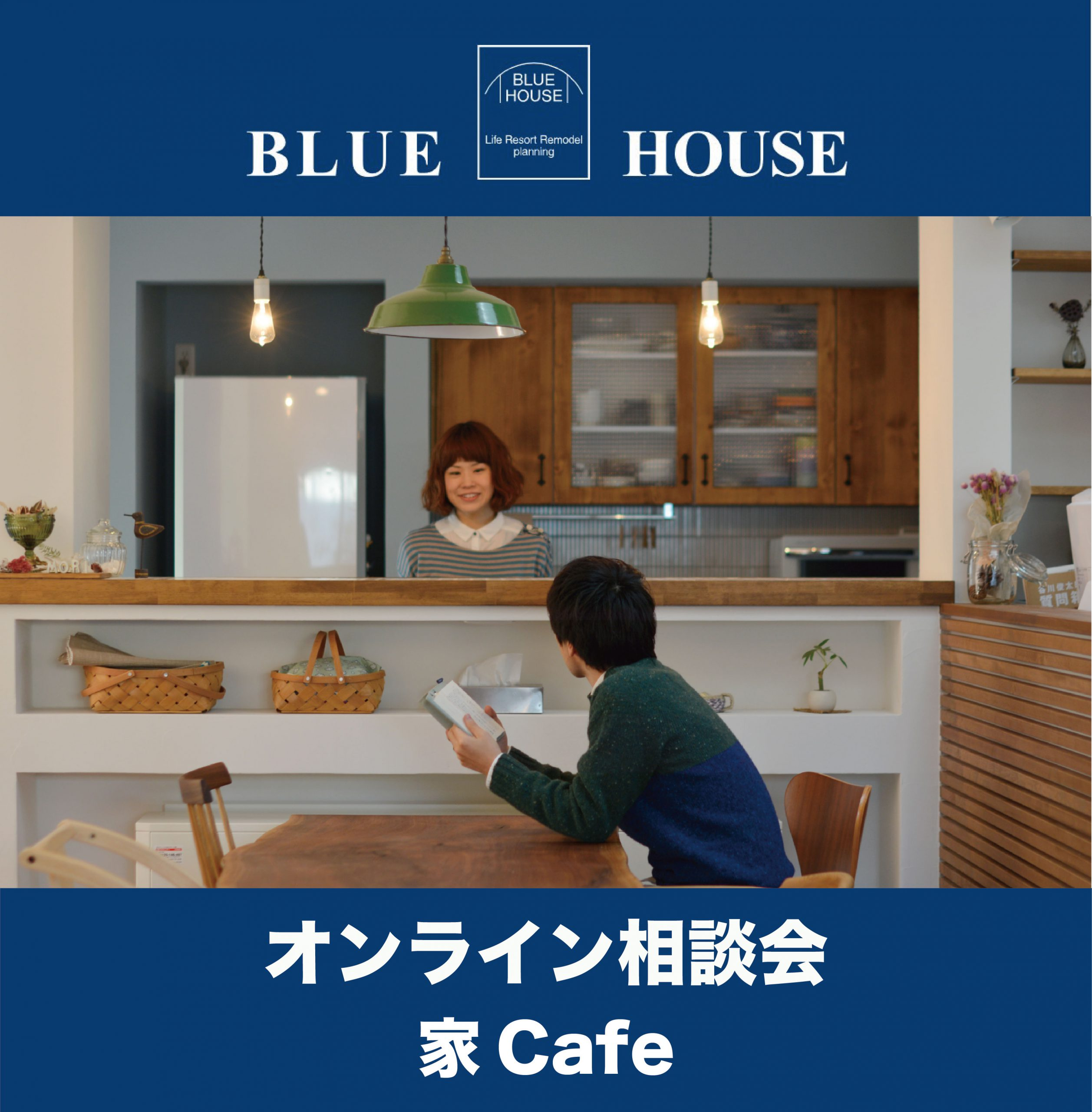 BLUE HOSEでは愛知・名古屋・豊橋近郊で家づくりを検討されている方に家づくりオンライン相談会を開催中です。家づくり、間取りの考え方、資金計画などの疑問に、ご自宅にいながら専任スタッフがお答えします。