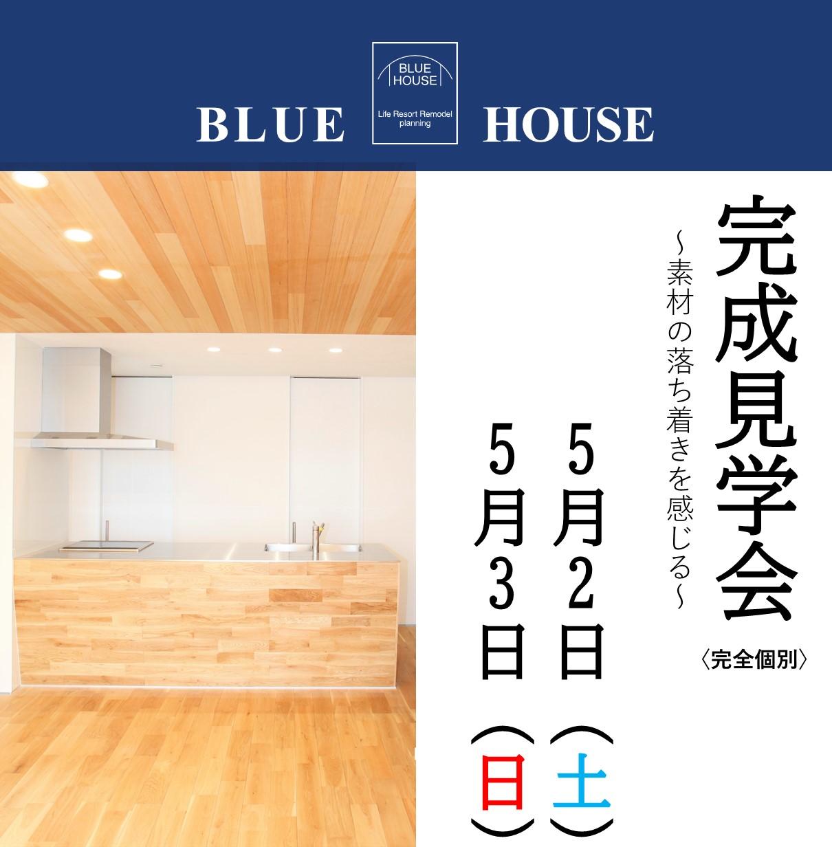 完成見学会 会場:愛知県豊川市