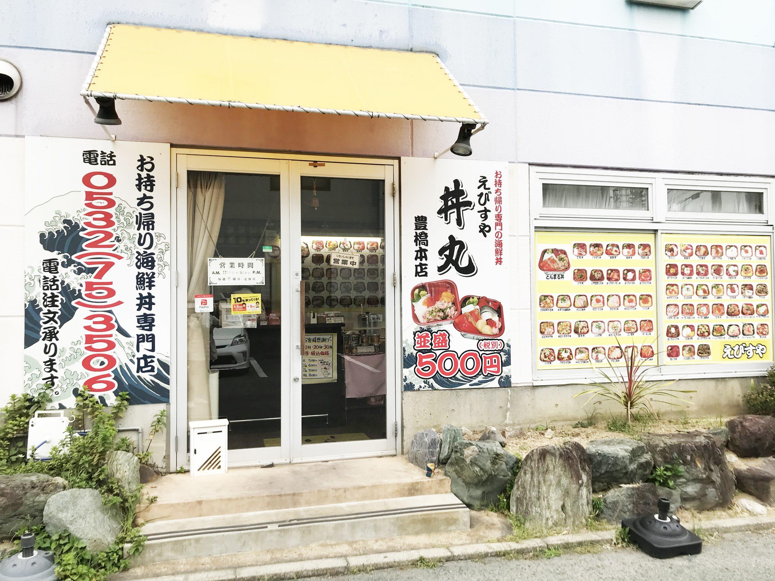 えびすや丼丸 豊橋本店