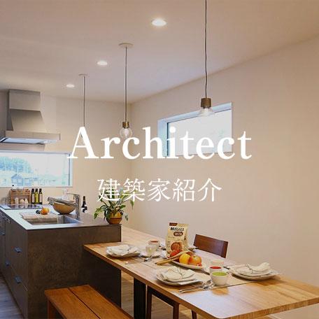 建築家紹介