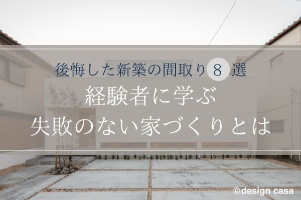 """alt=""""後悔した新築の間取り"""""""