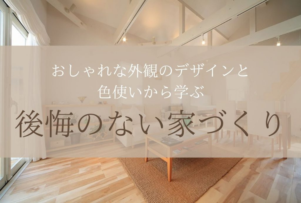 "alt=""外観デザインと色使いに学ぶ後悔のない家づくり"""
