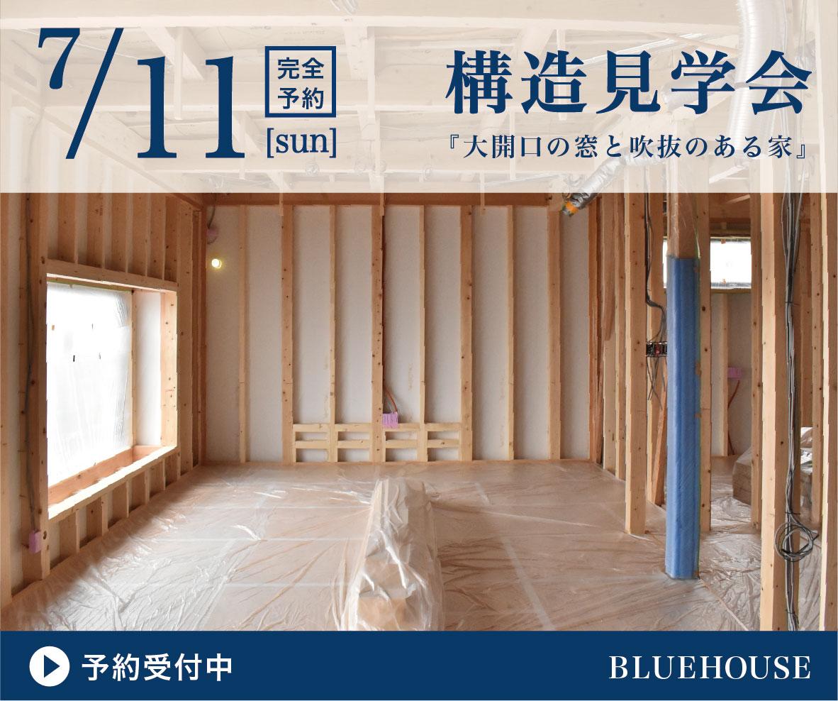 2階建ての構造見学会!  完成後には見られない壁の中の構造を公開!会場:日進市
