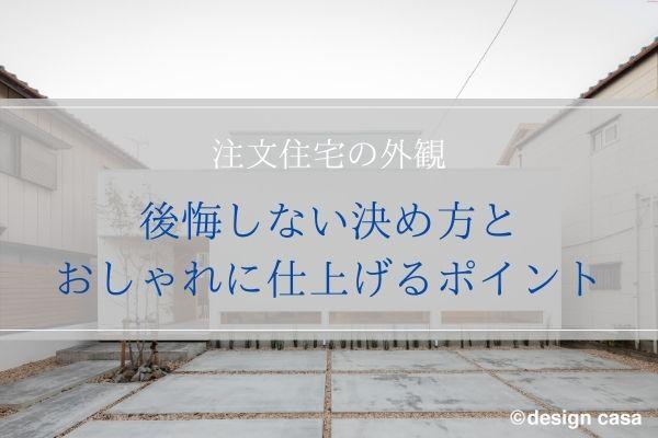 "alt=""注文住宅の後悔しない外観"""