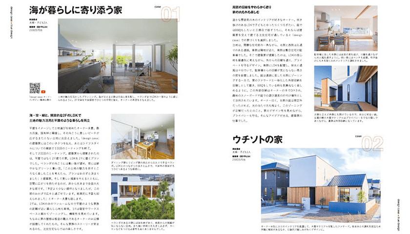 建築家とつくる家コンセプトBOOK