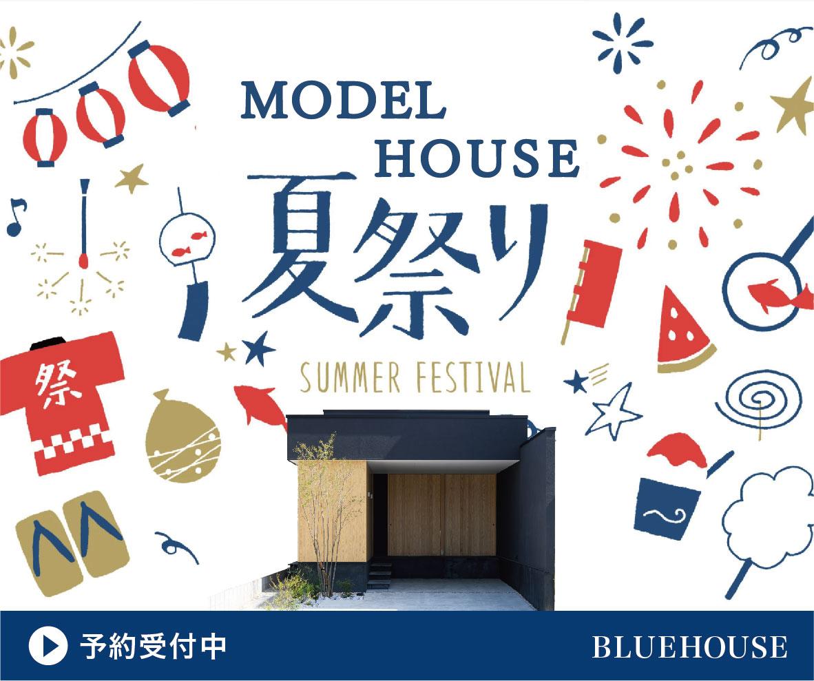 8月夏祭り開催!!モデルハウス見学会