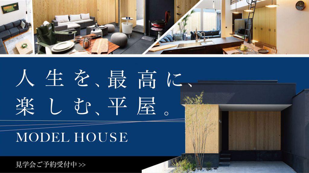 豊橋平屋モデルハウス