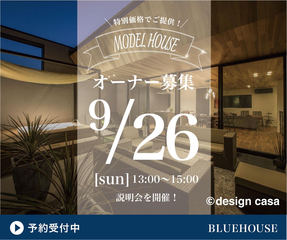 お得に家を建てる☆モデルハウスオーナー募集説明会開催!