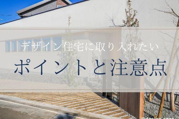 """alt=""""デザイン住宅のポイント"""""""