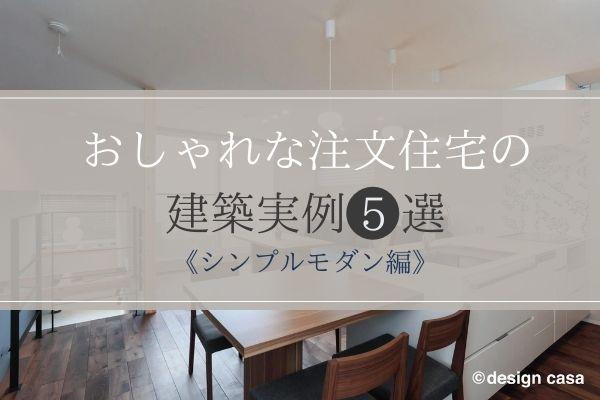 "alt=""おしゃれな注文住宅建築実例"""