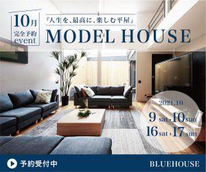 豊橋平屋モデルハウス10月見学会予約