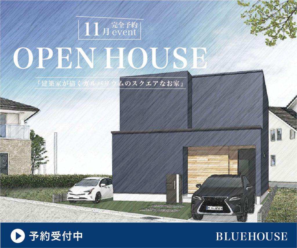 豊橋市のオープンハウス